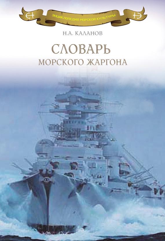 Николай Каланов Словарь морского жаргона