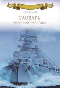 Каланов, Николай  - Словарь морского жаргона