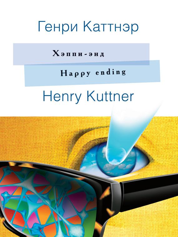Генри Каттнер Хэппи-энд / Happy ending. На английском языке с параллельным русским текстом цена и фото