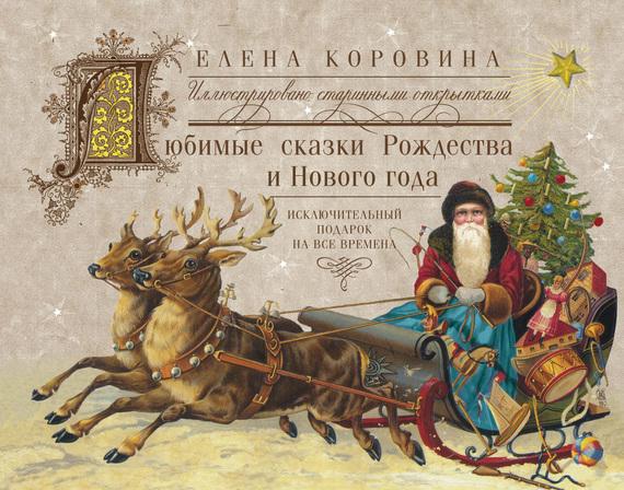Любимые сказки Рождества и Нового года. Исключительный подарок на все времена случается романтически и возвышенно