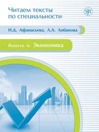 Лобанова, Л. А.  - Экономика. Учебное пособие по языку специальности