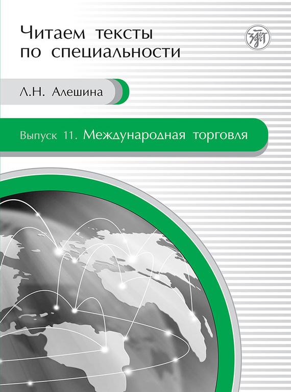 Скачать Международная торговля бесплатно Л. Н. Алешина