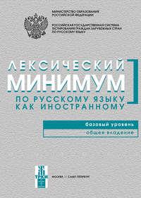 - Лексический минимум по русскому языку как иностранному. Базовый уровень. Общее владение