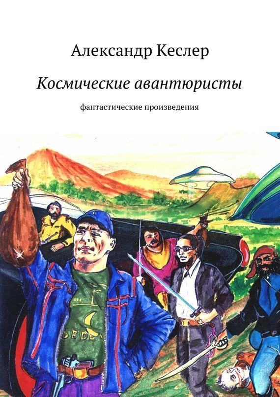 Александр Кеслер Космические авантюристы