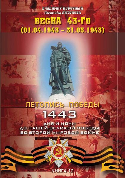 Весна 43-го (01.04.1943 – 31.05.1943) от ЛитРес
