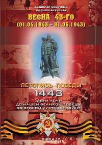 Побочный, Владимир  - Весна 43-го (01.04.1943 – 31.05.1943)