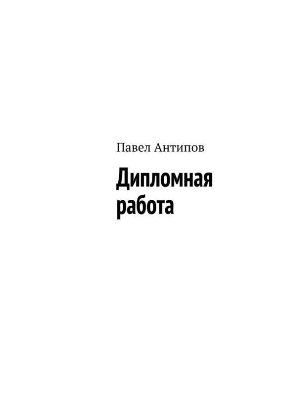 Павел Антипов Дипломная работа (сборник) цикл лыжи детские быстрики цикл