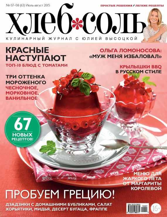 ХлебСоль. Кулинарный журнал с Юлией Высоцкой. №07-08 (июль-август) 2015 от ЛитРес