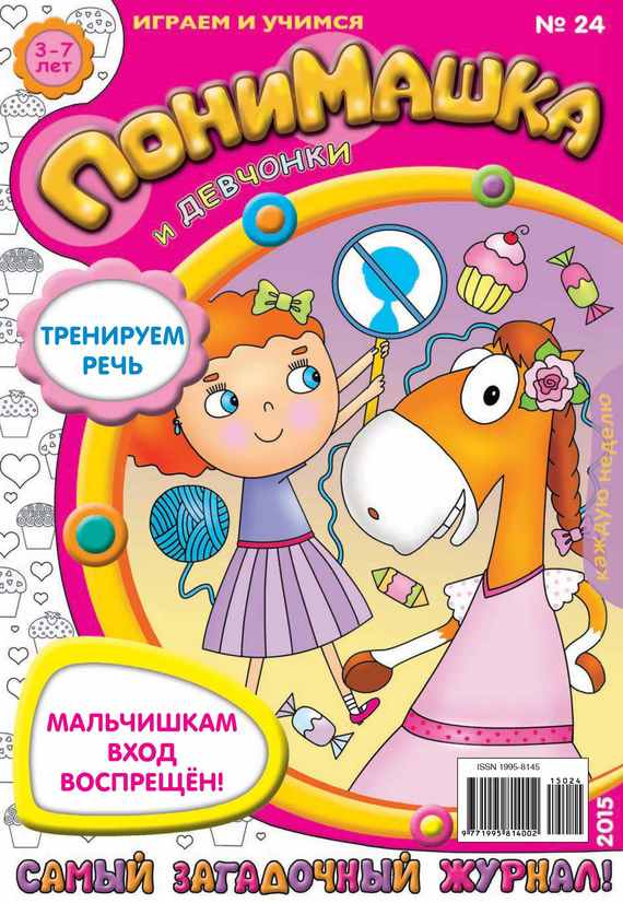 ПониМашка. Развлекательно-развивающий журнал. №24/2015 от ЛитРес