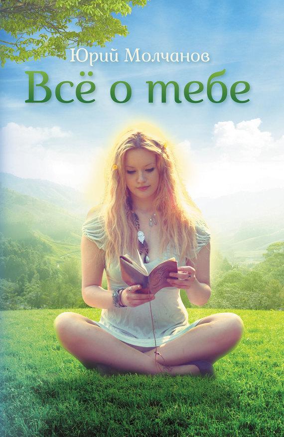 Юрий Молчанов бесплатно