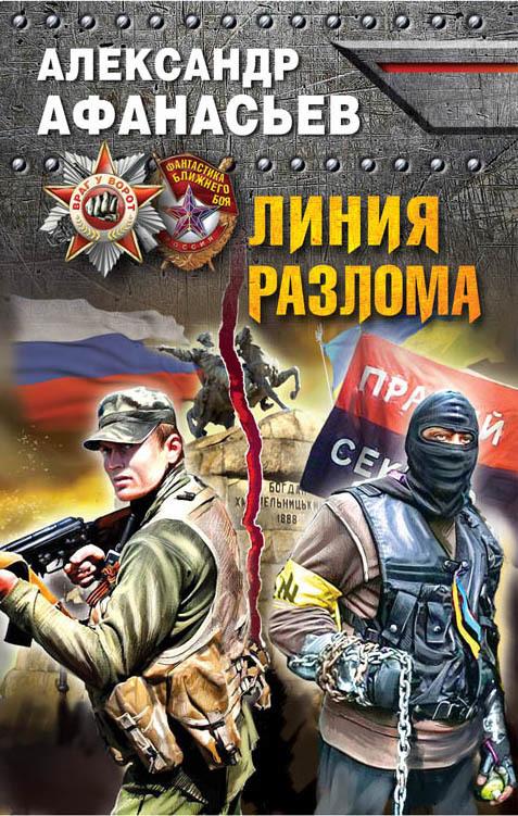 Александр Афанасьев Линия разлома 2016 год в россии и украине