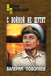 Поволяев, Валерий  - С войной не шутят