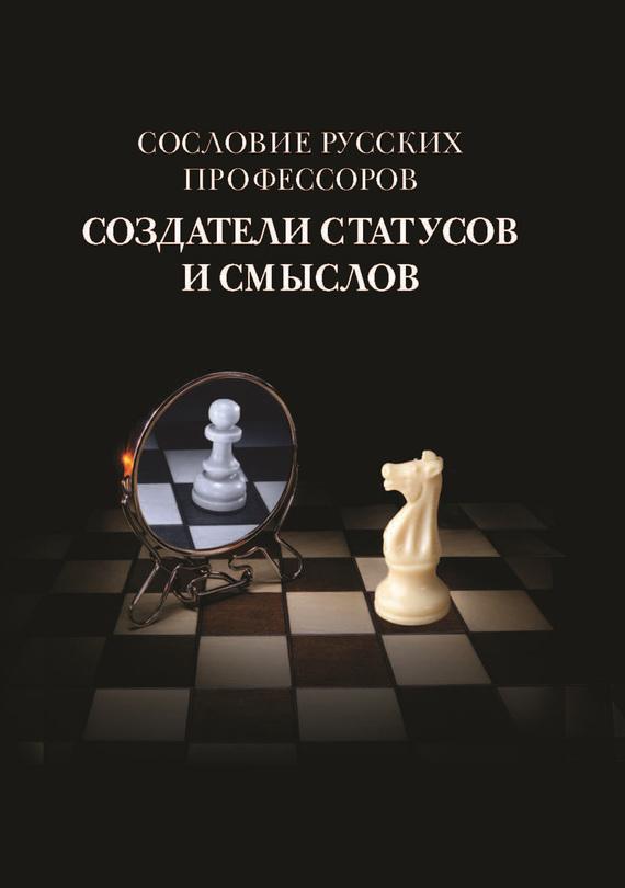 Коллектив авторов Сословие русских профессоров. Создатели статусов и смыслов