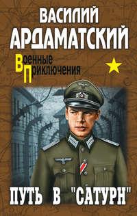 Ардаматский, Василий  - Путь в «Сатурн»