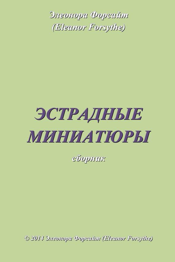 Элеонора Форсайт Эстрадные миниатюры