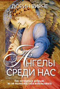Вирче, Дорин  - Ангелы среди нас