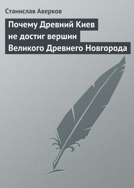 Станислав Аверков Почему Древний Киев не достиг вершин Великого Древнего Новгорода купить биоптрон в великом новгороде