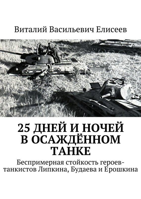 25 дней и ночей в осаждённом танке от ЛитРес