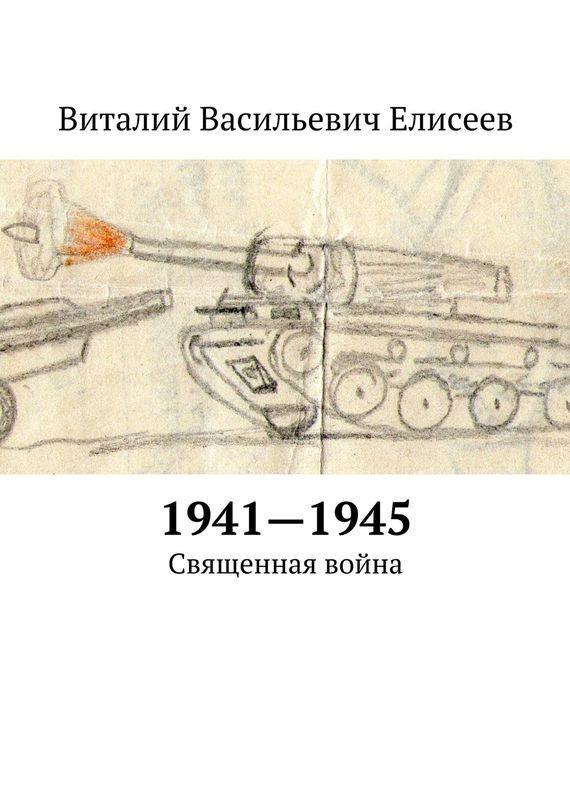 цены Виталий Елисеев 1941–1945. Священная война