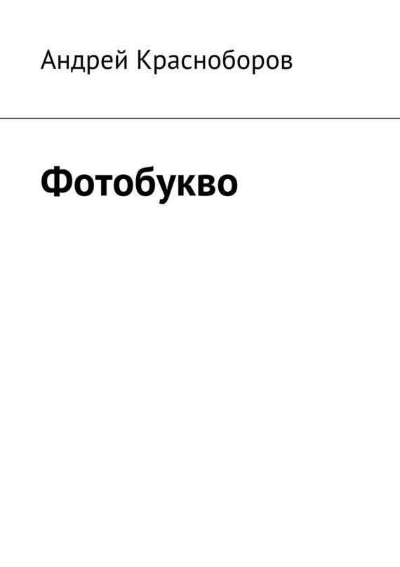 Скачать Фотобукво сборник бесплатно Андрей Красноборов