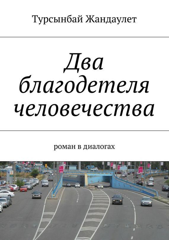 Турсынбай Жандаулет бесплатно