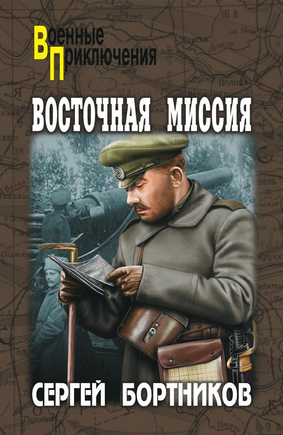 Сергей Бортников Восточная миссия (сборник) сергей малицкий миссия для чужеземца