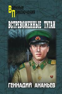 Ананьев, Геннадий  - Встревоженные тугаи