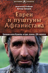 Клёсов, А. А.  - Евреи и пуштуны Афганистана. Пропавшие колена Израилевы: история, политика и ДНК-генеалогия