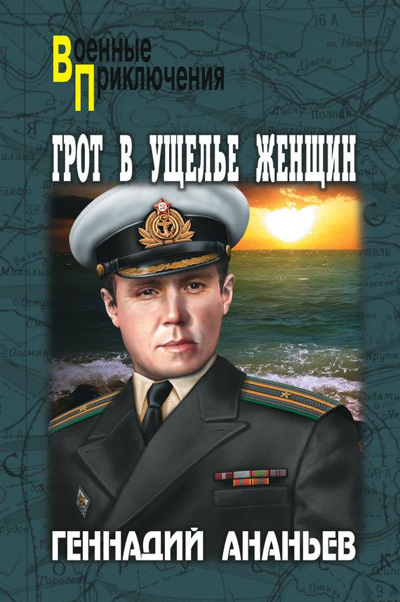 Геннадий Ананьев Грот в Ущелье Женщин капитан первого ранга