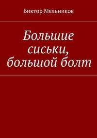 Мельников, Виктор  - Большие сиськи, большой болт