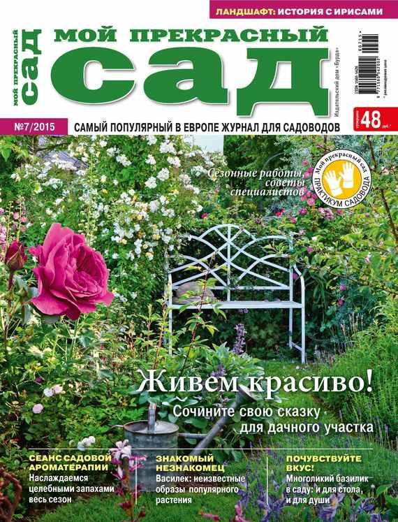 ИД «Бурда» Мой прекрасный сад №07/2015 дача и сад