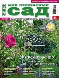 «Бурда», ИД  - Мой прекрасный сад №07/2015