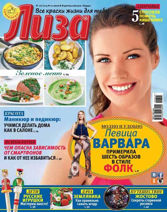 Журнал «Лиза» №26/2015 от ЛитРес