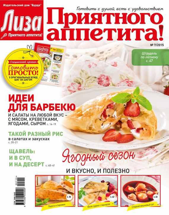 Журнал «Лиза. Приятного аппетита» №07/2015