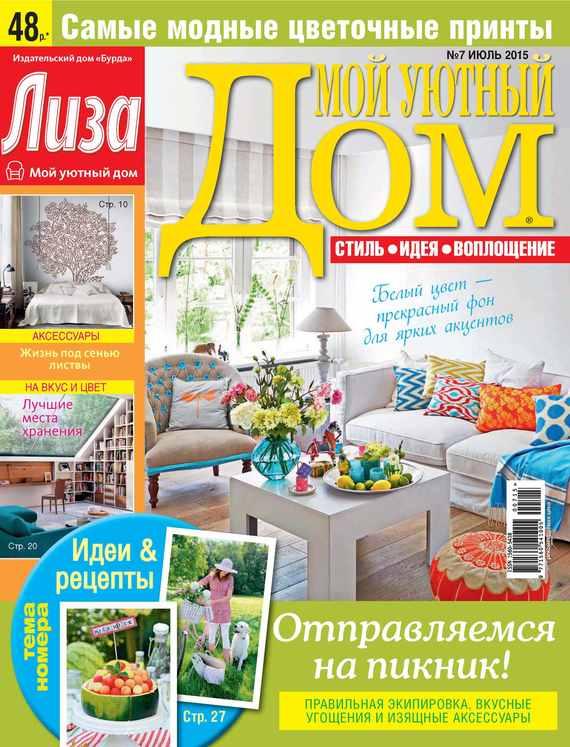 Журнал «Лиза. Мой уютный дом» №07/2015 от ЛитРес