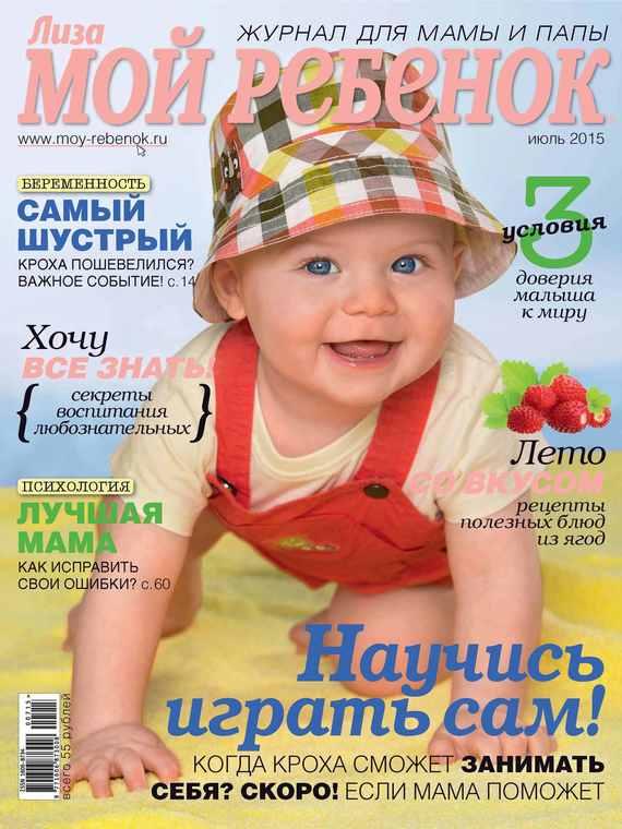 ИД «Бурда» Журнал «Лиза. Мой ребенок» №07/2015 мамин папин журнал мамин папин журнал зима 2015 2016