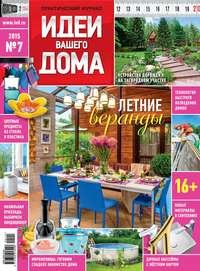 «Бурда», ИД  - Практический журнал «Идеи Вашего Дома» №07/2015