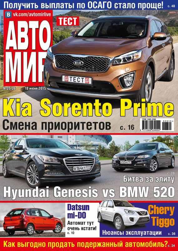 ИД «Бурда» АвтоМир №25-26/2015 отсутствует автомир 26 2017