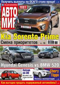 - АвтоМир №25-26/2015