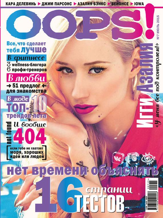 ИД «Бурда» Журнал Oops! №07/2015 ид бурда журнал oops 03 2016