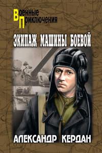 Кердан, Александр  - Экипаж машины боевой (сборник)