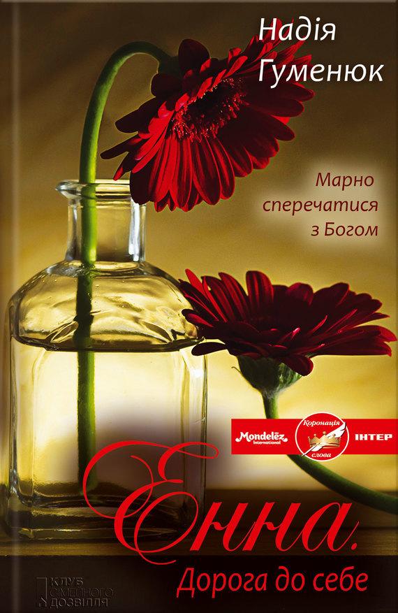 полная книга Надія Гуменюк бесплатно скачивать