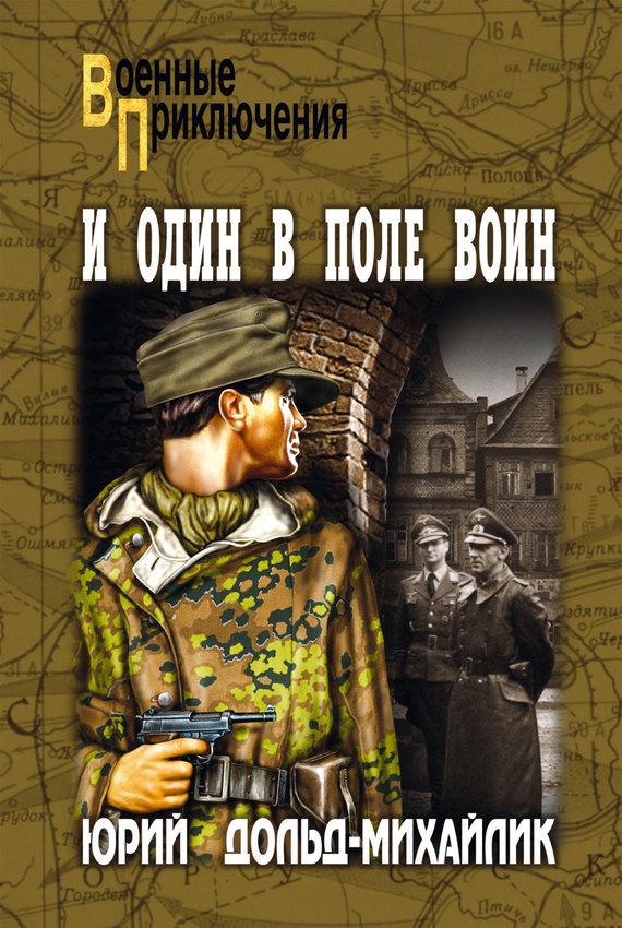 просто скачать Юрий Петрович Дольд-Михайлик бесплатная книга