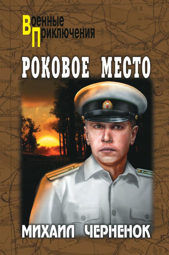 Михаил Черненок Роковое место