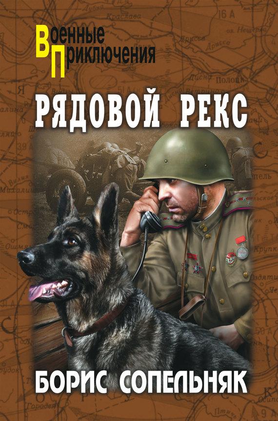 Обложка книги Рядовой Рекс (сборник), автор Сопельняк, Борис