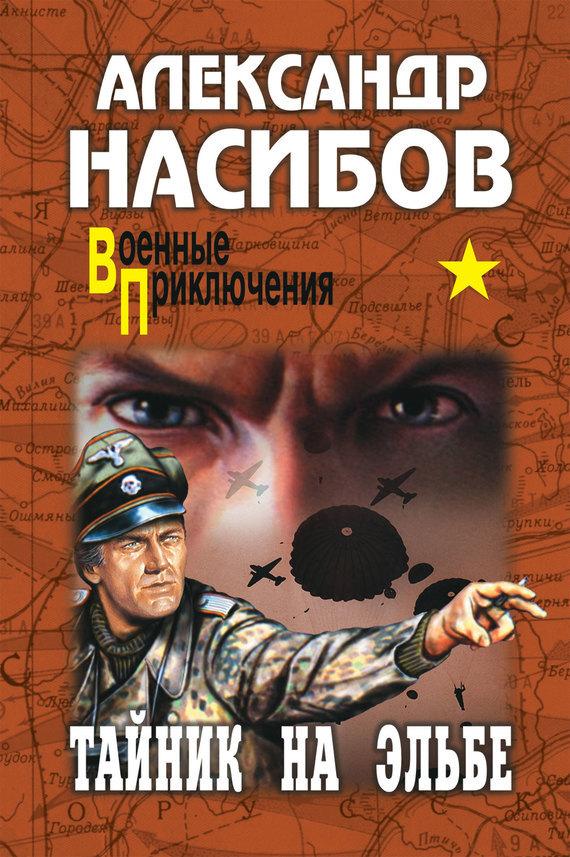 Обложка книги Тайник на Эльбе, автор Насибов, Александр