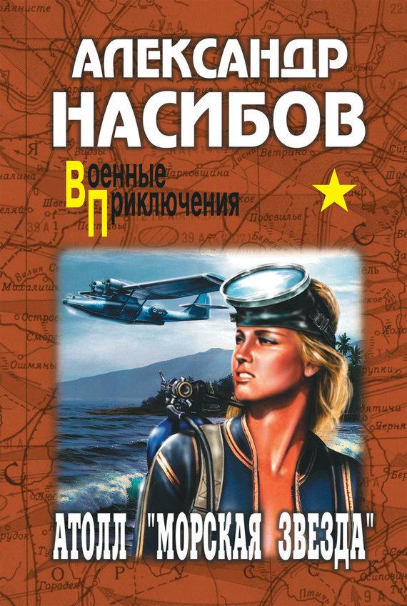 скачай сейчас Александр Насибов бесплатная раздача