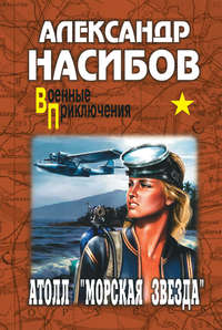 Насибов, Александр  - Атолл «Морская звезда»