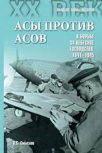 Смыслов, О. С.  - Асы против асов. В борьбе за небесное господство. 1941–1945