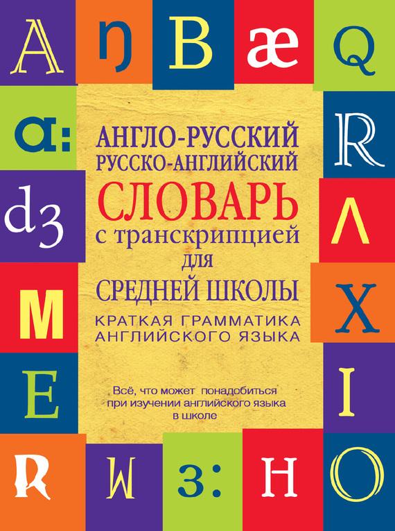 Англо-русский, русско-английский словарь с транскрипцией для средней школы